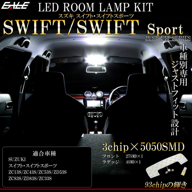 【ネコポス可】 スズキ スイフト/スイフトスポーツ 専用設計 LED ルームランプ 7000K ホワイト ZC13 ZC43 ZC53 ZD53 ZC83 ZD83 R-439