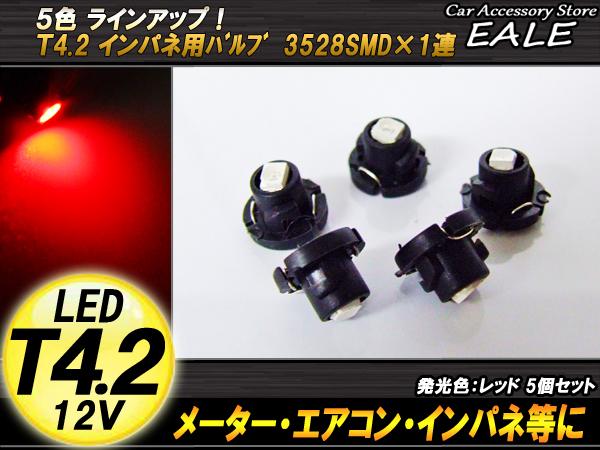 インパネ球 5個セット T4.2 1LED レッド メーターエアコンスイッチ等 ( R-44 )