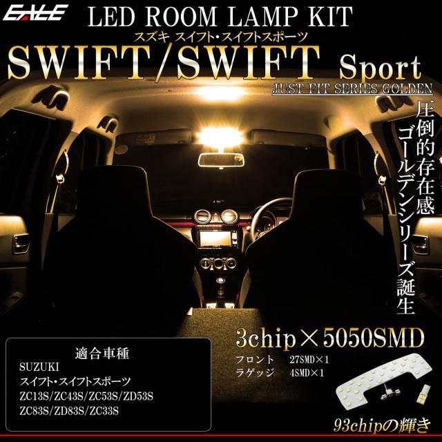 スズキ スイフト/スイフトスポーツ 専用設計 LED ルームランプ ウォームホワイト 3000K 電球色 ZC13 ZC43 ZC53 ZD53 ZC83 ZD83 R-440