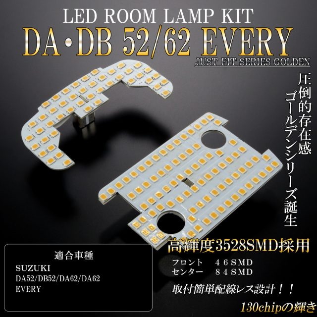 【ネコポス可】 SUZUKI スズキ DA52 DA62 DB52 DB62 EVERY エブリィ LED ルームランプ 3000K 電球色 ウォームホワイト R-442