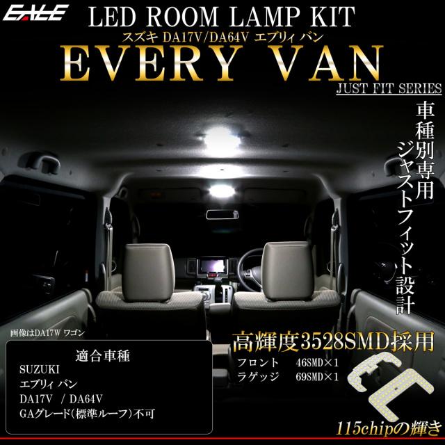 LED ルームランプ DA17V DA64V エブリィ エブリイ バン 専用設計 純白光 7000K ホワイト R-443