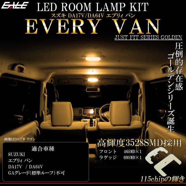 LED ルームランプ DA17V DA64V エブリィ エブリイ バン 専用設計 3000K 電球色 ウォームホワイト R-444
