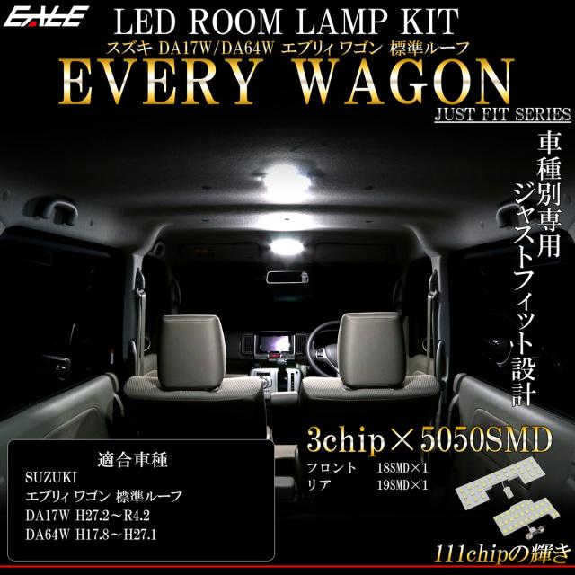 【ネコポス可】 スズキ DA17W DA64W エブリィ ワゴン 標準ルーフ 専用設計 LED ルームランプ 純白光 7000K ホワイト R-445