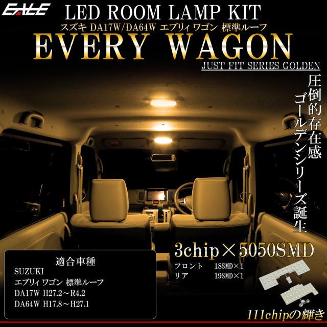 【ネコポス可】 スズキ DA17W DA64W エブリィ ワゴン 標準ルーフ 専用設計 LED ルームランプ 電球色 3000K ウォームホワイト R-446