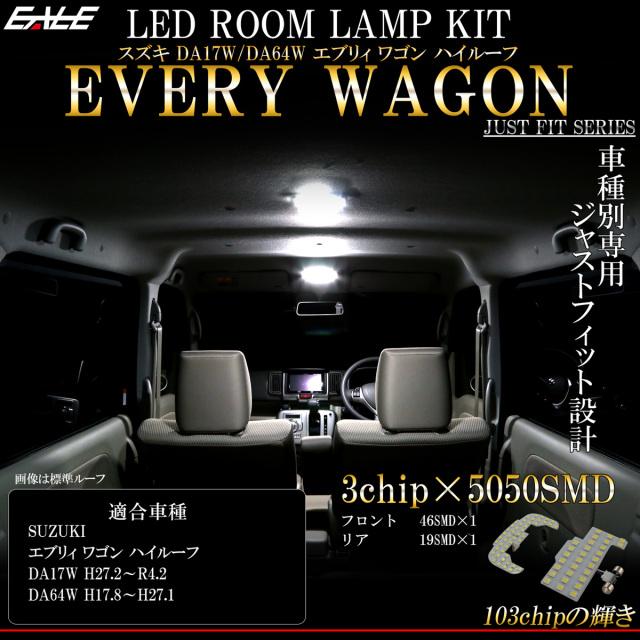 【ネコポス可】 スズキ DA17W DA64W エブリィ ワゴン ハイルーフ 専用設計 LED ルームランプ 純白光 7000K ホワイト R-447
