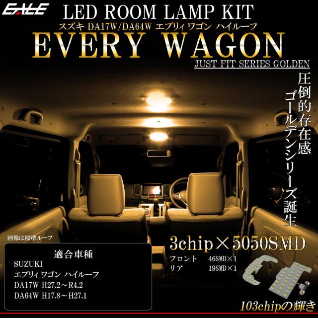 【ネコポス可】 スズキ DA17W DA64W エブリィ ワゴン ハイルーフ 専用設計 LED ルームランプ 電球色 3000K ウォームホワイト R-448