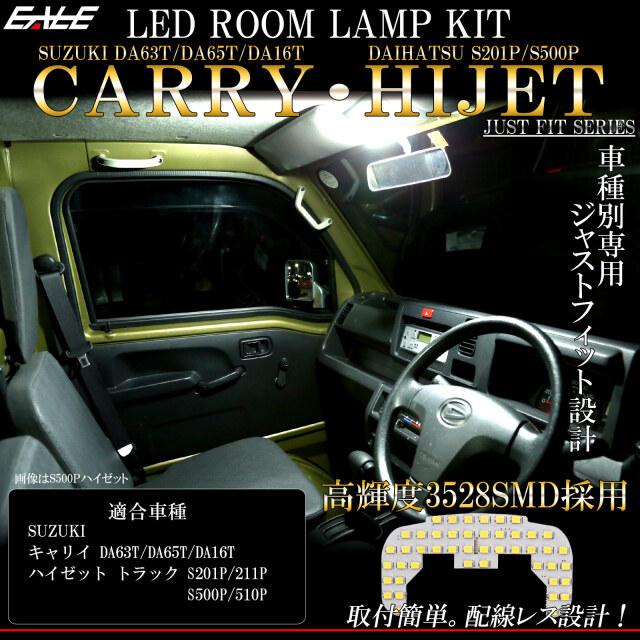 【ネコポス可】 キャリイ キャリィ DA63T DA65T DA16T ハイゼット トラック S200P S500P LED ルームランプ 純白光 7000K ホワイト R-449