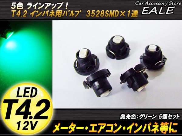 インパネ球 5個セット T4.2 1LED グリーン メーターエアコンスイッチ等 ( R-45 )