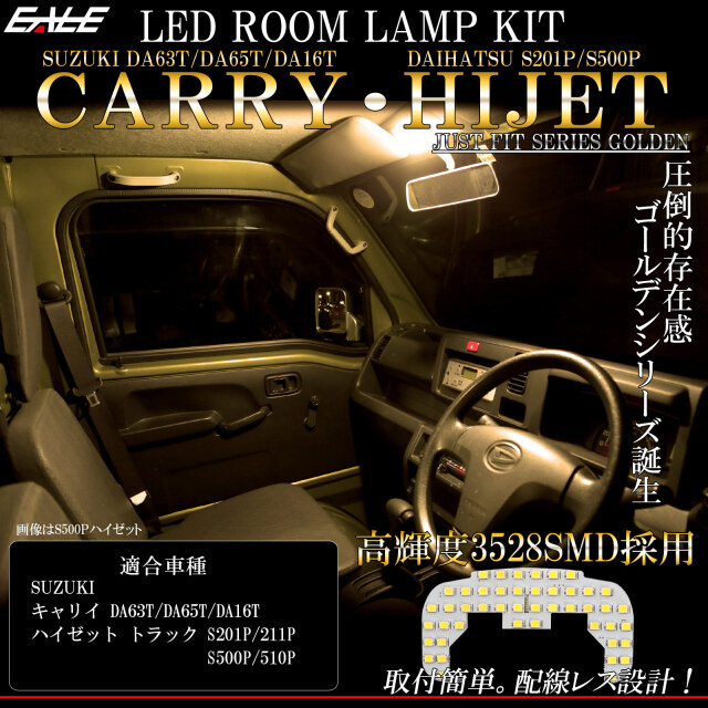 【ネコポス可】 キャリイ キャリィ DA63T DA65T DA16T ハイゼット トラック S201P S500P LED ルームランプ 3000K 電球色 ウォームホワイト R-450