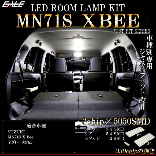 【ネコポス可】 MN71S XBEE クロスビー LED ルームランプ 純白光 7000K ホワイト X BEE ハイブリッド R-451