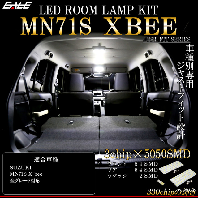 MN71S XBEE クロスビー LED ルームランプ 純白光 7000K ホワイト X BEE ハイブリッド R-451