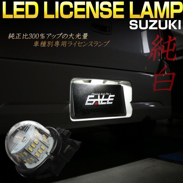 LED ライセンスランプ スズキ SUZUKI ジムニー ジムニー シエラ エブリイ ワゴン エブリイ バン アルト ワゴンR ナンバー灯 R-452
