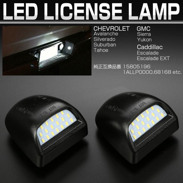 シボレー GMC キャデラック LED ライセンス ランプ ライセンスランプ ナンバー灯 ホワイト 6500K R-453