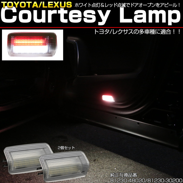 汎用 LED カーテシランプ ホワイト レッド点滅 ツインカラー 赤点滅 トヨタ レクサス 用 2個セット R-454
