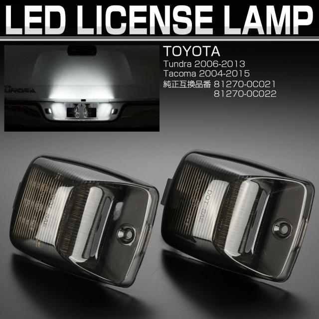 トヨタ タンドラ タコマ LED ライセンスランプ ナンバー灯 6500K ホワイト 2個セット Tundra Tacoma R-455