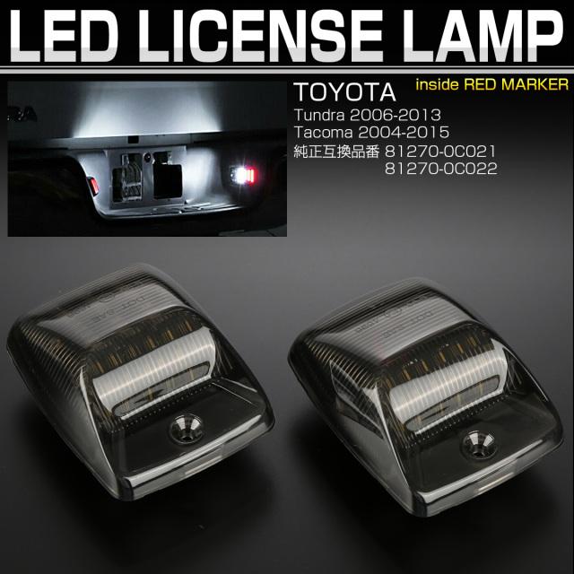 トヨタ タンドラ タコマ LED ライセンスランプ ナンバー灯 レッドマーカー内蔵 2個セット Tundra Tacoma R-456