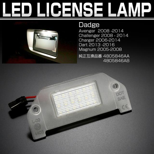 ダッジ チャレンジャー チャージャー マグナム LED ライセンスランプ ナンバー灯 6500K アべンジャー ダート クライスラー 300 R-457
