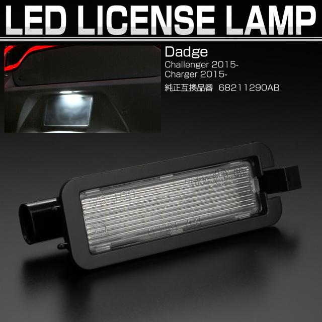 ダッジ チャージャー チャレンジャー LED ライセンスランプ ナンバー灯 6500K クライスラー 300 JEEP ジープ コンパス R-458