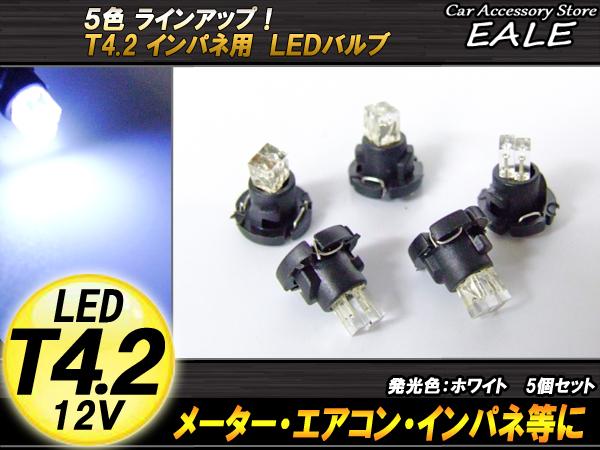 インパネ球 5個セット T4.2 2LED ホワイト メーターエアコンスイッチ等 ( R-46 )