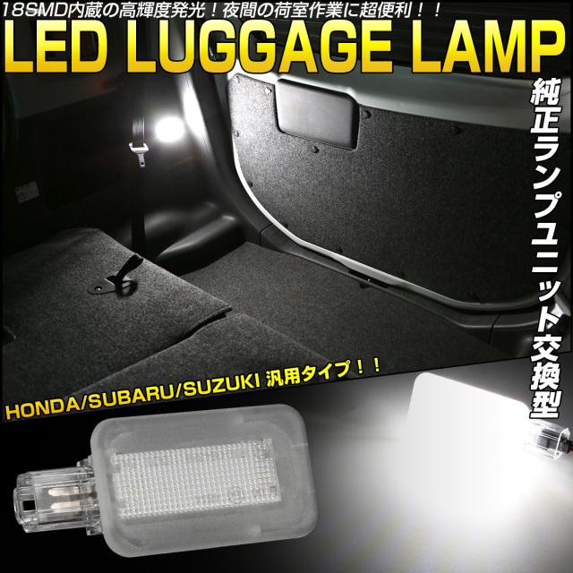 純正交換型 LEDラゲッジランプ ホンダ スバル スズキ汎用 カプラーオン設計 R-461