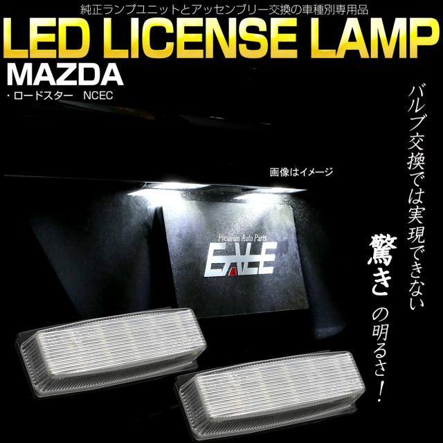 NC系 ロードスター NCEC LED ライセンスランプ ナンバー灯 6000K ホワイト 車種別専用品 R-462
