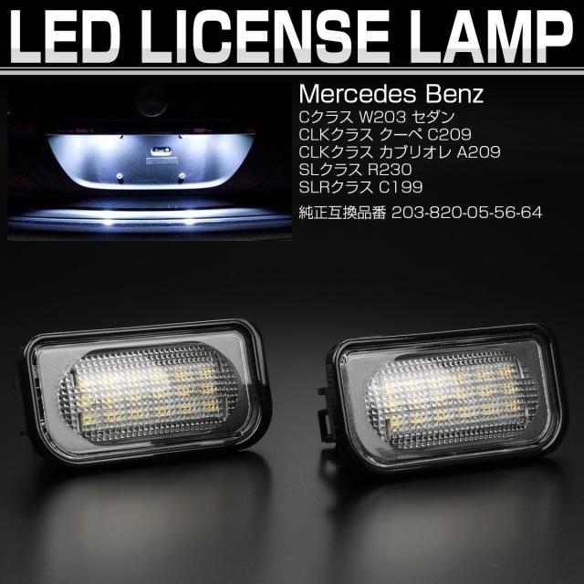 LED ライセンスランプ ベンツ Cクラス W203セダン CLKクラスクーペ C209 カブリオレ A209 SLクラス R230 ナンバー灯 キャンセラー内蔵 R-464