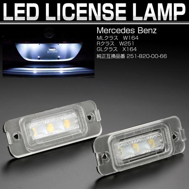 LED ライセンスランプ ベンツ MLクラス W164 Rクラス W251 GLクラス X164 ナンバー灯 キャンセラー内蔵 R-465