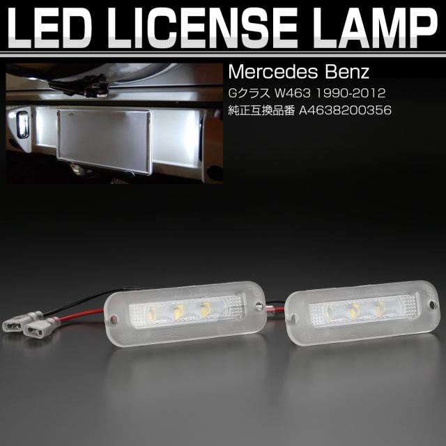 LED ライセンスランプ ベンツ Gクラス W463 ナンバー灯 キャンセラー内蔵 R-466