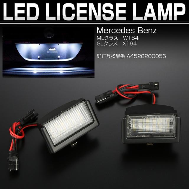 LED ライセンスランプ ベンツ MLクラス W164 GLクラス X164 ナンバー灯 キャンセラー内蔵 R-467