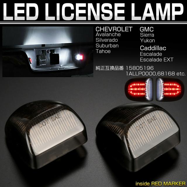 シボレー GMC キャデラック LED ライセンス ランプ ナンバー灯 ホワイト 6500K レッドマーカー内蔵 R-468