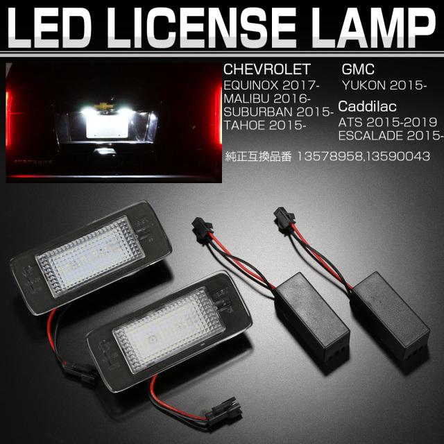 シボレー サバーバン タホ マリブ エクイノックス GMC ユーコン キャデラック LED ライセンスランプ ナンバー灯 キャンセラー付 R-470