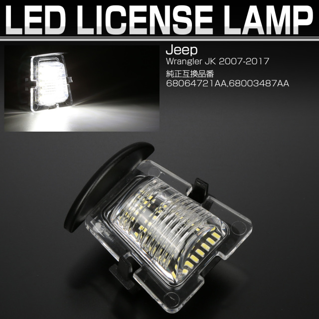 ジープ ラングラー JK JL Jeep Wrangler LED ライセンスランプ ナンバー灯 ホワイト 6500K R-471