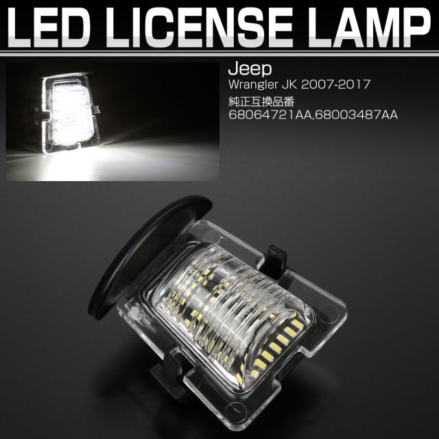 LED ライセンスランプ ジープ ラングラー JK Jeep用 Wrangler LED ライセンスランプ ナンバー灯 6500K 1個 R-471