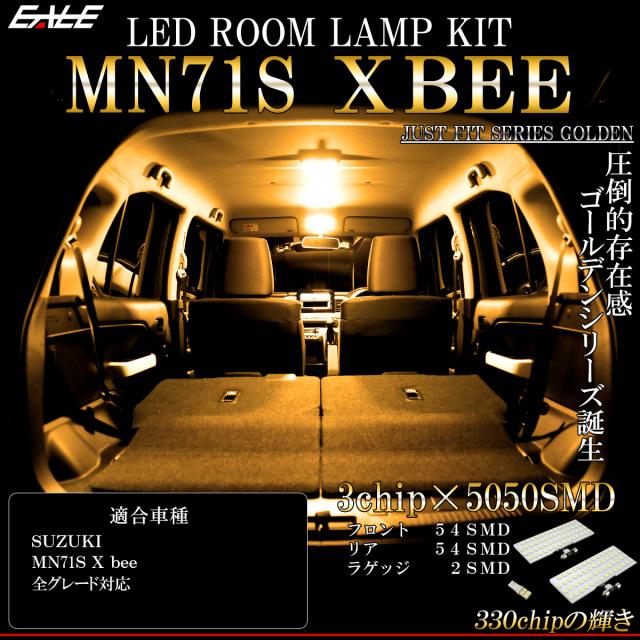 【ネコポス可】 MN71S XBEE クロスビー LED ルームランプ 電球色 3000K ウォームホワイト X BEE ハイブリッド R-472