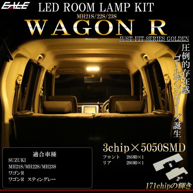 【ネコポス可】 LED ルームランプ ワゴンR | ワゴンR スティングレー MH21S MH22S MH23S 専用 3000K 電球色 ウォームホワイト R-474W
