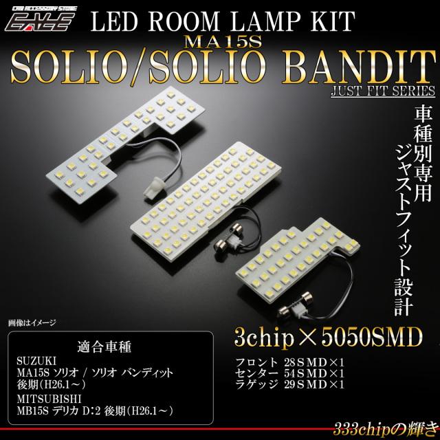 【ネコポス可】 LED ルームランプ MA15S ソリオ SOLIO バンディット MB15S デリカ D2 後期 7000K 純白光 ホワイト 専用設計 R-475