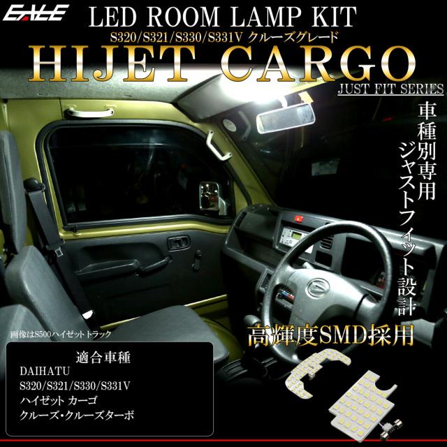 【ネコポス可】 LED ルームランプ ハイゼット カーゴ S320V S321V S330V S331V クルーズ 純白光 7000K ホワイト 専用 R-479