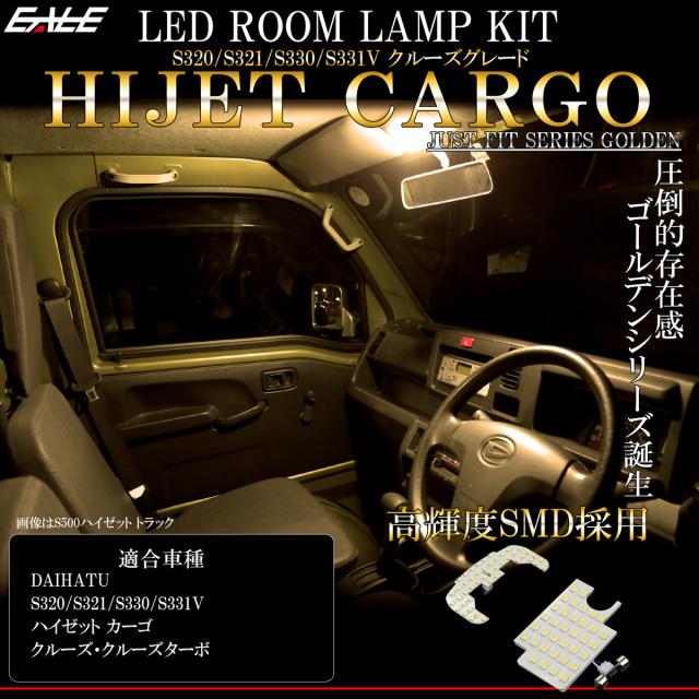 【ネコポス可】 LED ルームランプ ハイゼット カーゴ S320V S321V S330V S331V クルーズ 電球色 3000K ウォームホワイト 専用 R-480