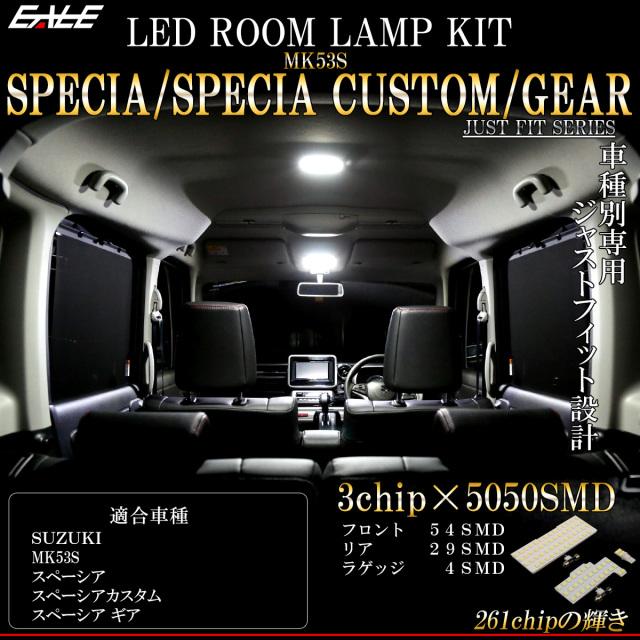 【ネコポス可】 LED ルームランプ スペーシア Specia カスタム スペーシア ギア 専用 MK53S 7000K ホワイト R-481-MK