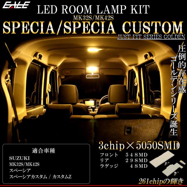 【ネコポス可】 LED ルームランプ スペーシア Specia カスタム Z 専用設計 MK32S MK42S 3000K 電球色 R-482-M