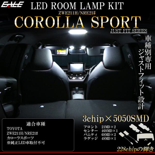 【ネコポス可】 210系 カローラ スポーツ LED ルームランプ 専用設計 純白光 7000K ホワイト 取説付 トヨタ車 R-483