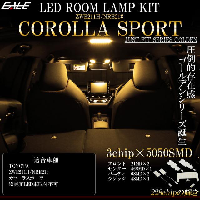 【ネコポス可】 210系 カローラ スポーツ LED ルームランプ 専用設計 3000K 電球色 ウォームホワイト 取説付 トヨタ車 R-484