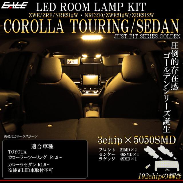 【ネコポス可】 210系 カローラ ツーリング セダン LED ルームランプ 専用設計 3000K 電球色 ウォームホワイト 取説付 トヨタ車 R-486