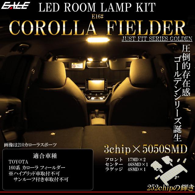 【ネコポス可】 160系 カローラ フィールダー LED ルームランプ 専用設計 前期 後期 3000K 電球色 ウォームホワイト トヨタ車 R-488