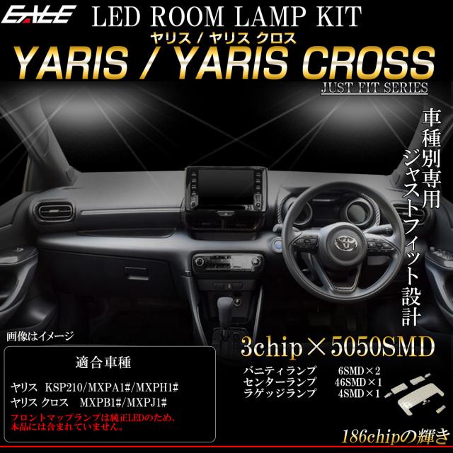 【ネコポス可】 LED ルームランプ ヤリス ヤリスクロス 専用設計 4点セット 純白光 7000K ホワイト R-491
