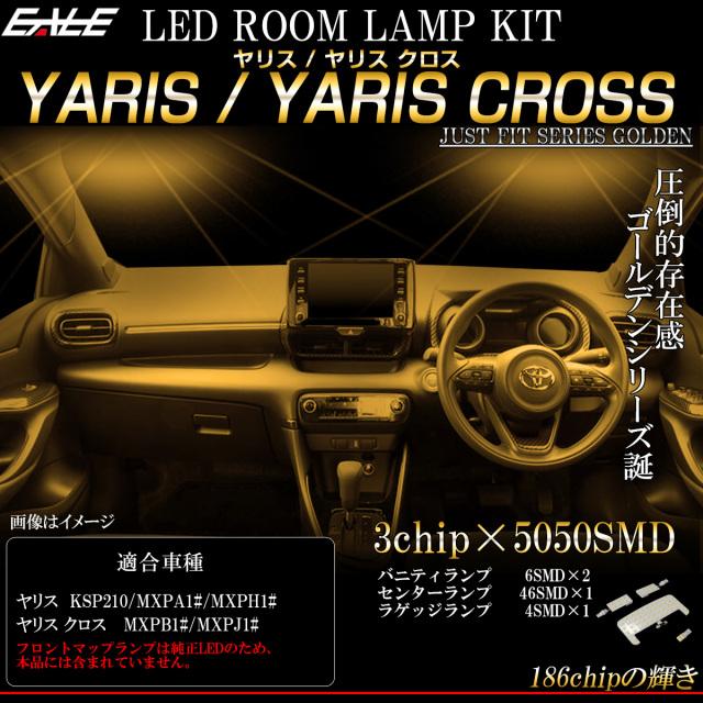 【ネコポス可】 LED ルームランプ ヤリス ヤリスクロス 専用設計 4点セット ウォームホワイト 電球色 3000K R-492