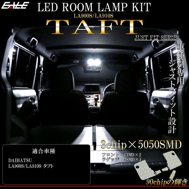 【ネコポス可】 LED ルームランプ タフト TAFT ダイハツ LA9000 LA910S 専用設計 純白光 7000K ホワイト R-493
