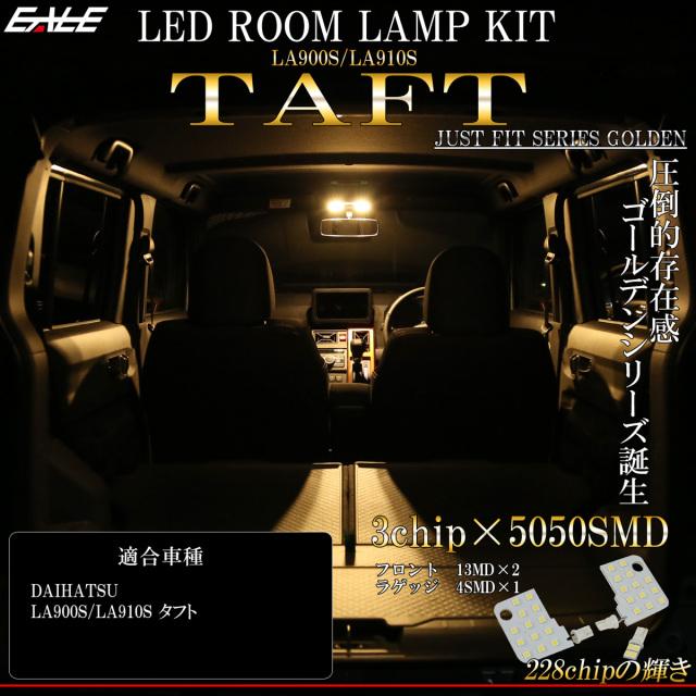 【ネコポス可】 LED ルームランプ タフト TAFT ダイハツ LA9000 LA910S 専用設計 3000K 電球色 ウォームホワイト R-494
