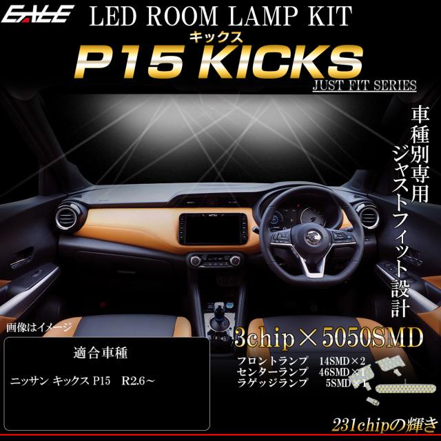 【ネコポス可】 LED ルームランプ ニッサン P15 KICKS キックス 専用設計 4点セット 純白光 7000K ホワイト R-495