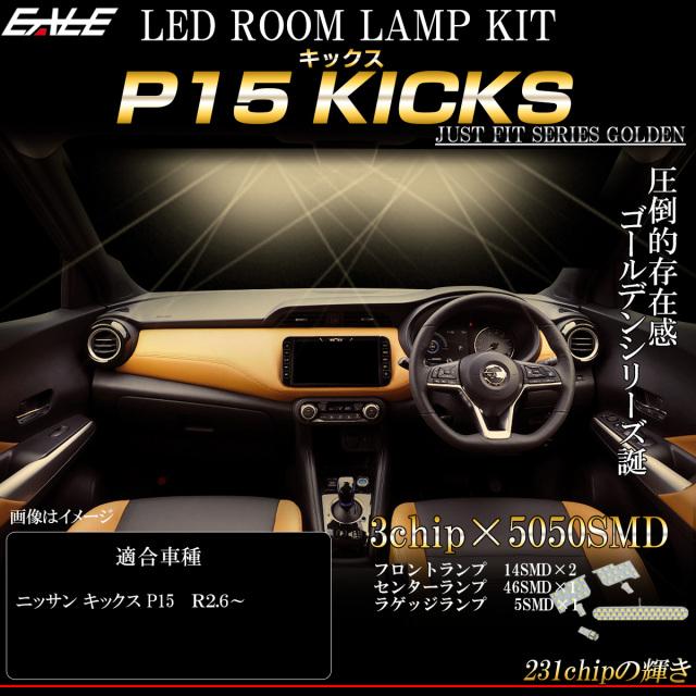 【ネコポス可】 LED ルームランプ ニッサン P15 KICKS キックス 専用設計 4点セット ウォームホワイト 電球色 3000K R-496